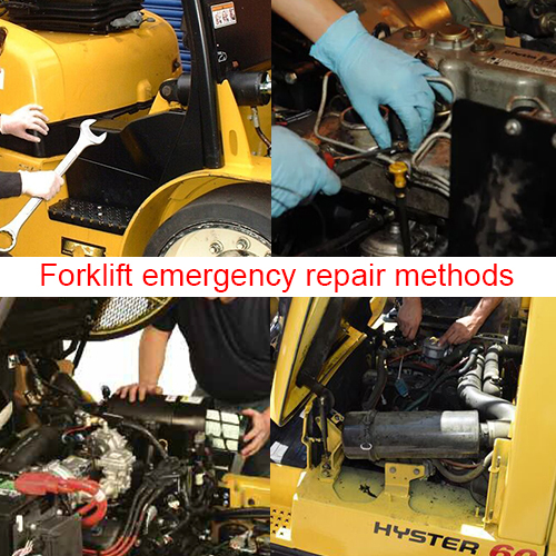 11 kinds of forklift emergency repair methods
